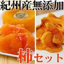 人気のあんぽ柿ミニサイズ8個入と柿チップ 大袋300g(150g×2袋)のお得セット【送料無料 】和歌山県産 干し柿(ドラ…