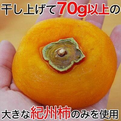干し上げて70g以上の紀州柿のみ使用