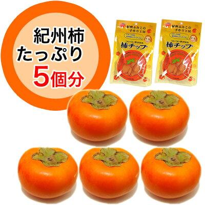 紀州柿たっぷり5個分