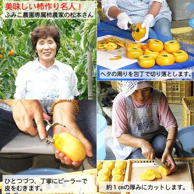 柿チップは手作りで製造しております。