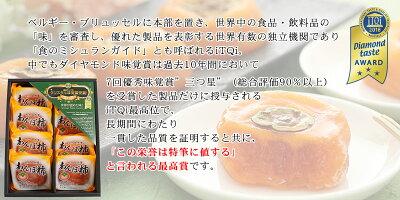 無添加あんぽ柿iTQi最高位ダイヤモンド味覚賞受賞!