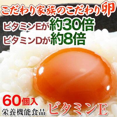 こだわり家族のこだわり卵 お得な60個入【送料無料】栄養機能食品(ビタミンE)。ビタミンE 30倍、ビタミンD 8倍!生で食べても安全。濃厚なコクのある黄身が特徴の美味しいたまご!全てにこだわった鮮やかなオレンジ色の玉子を直送