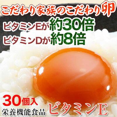 こだわり家族のこだわり卵 30個入【送料無料】ビタミンE 30倍、ビタミンD 8倍生で食べても安全!濃厚なコクが特徴!鮮やかなオレンジ色の玉子を直送