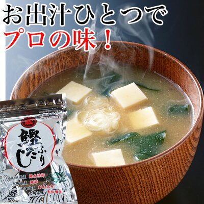 お味噌汁も料亭の味!万能和風だし(特選かつおだし)30袋