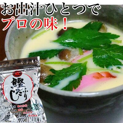 ご自宅でこんなに美味しい茶碗蒸しが!万能和風だし(特選かつおだし)30袋