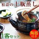 松茸の土瓶蒸し(1客セット)【送料無料】料亭のお味と雰囲気をご自宅で!陶器付き!出汁、松茸、海老、竹の子の穂先…