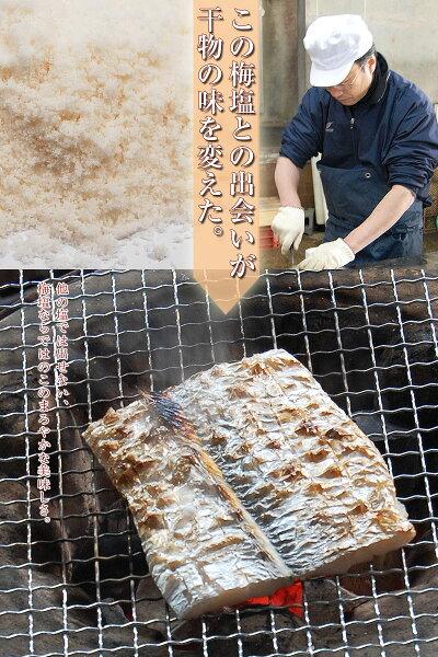 梅塩使用の紀州の干物!4種7〜8枚セット【送料無料※一部地域除く】(太刀魚、小あじ、さんまみりん干し、鯛)メディアでも紹介★大変まろやかで美味しい干物!お中元ギフトプレゼント