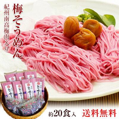 紀州南高梅肉使用梅そうめんセット約20食入めんつゆ付