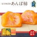 【70代女性】干し柿が大好きな母に!特別美味しい干し柿を贈りたい!