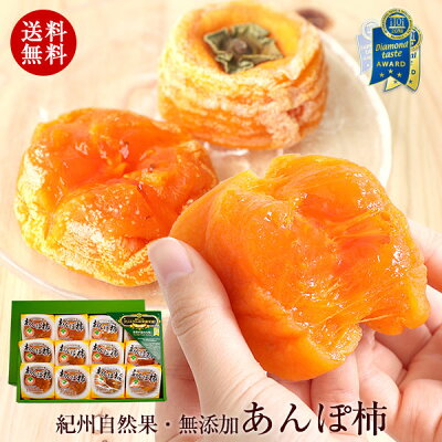 紀州自然菓完全無添加あんぽ柿【送料無料!!】水分を60%も残した和菓子の元祖とも呼ばれるあんぽ柿です。