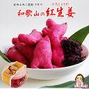 紀州ふみこの紅生姜300g (固形150g)和歌山県産の新生姜だけを使用した手作り紅しょうが保存料、着色料無添加の国産 …