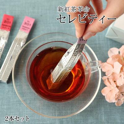 セレビティ(紅茶)2包本セット