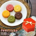 和歌山フルーツフィナンシェ10個入(5種のお味)ショコラ、みかん、ゆず、イチゴ、抹茶が香る上品な焼き菓子プチギフ…