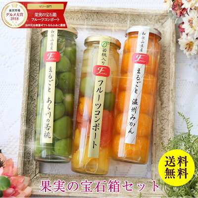 果実の宝石箱 3本セット
