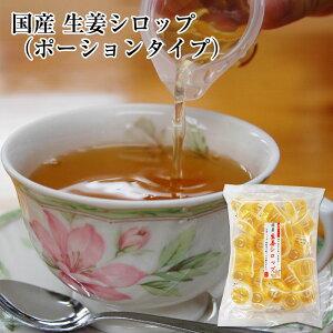 国産生姜シロップ小分けポーション20g×25個入(使いきりタイプ)ジンジャーティー、生姜湯、ジンジャーエールと使い方いろいろ♪冷え症対策、冷え症改善に