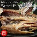 梅塩使用の紀州の干物!7種12〜15枚セット【送料無料 】(太刀魚、小あじ、さんま味醂干、鯛、カマス、サバ、あい)鮮…