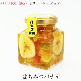 和歌山の新名物!はちみつバナナ 115gバナナFM(87.7)とふみこ農園のコラボレーション!