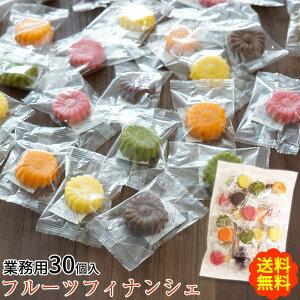 和歌山フルーツフィナンシェ業務用30個入(5種のアソート)送料無料(北海道、沖縄は別途送料要)ショコラ、みかん、ゆず、イチゴ、抹茶が香る上品な焼き菓子訳ありお徳用 お買得 セー