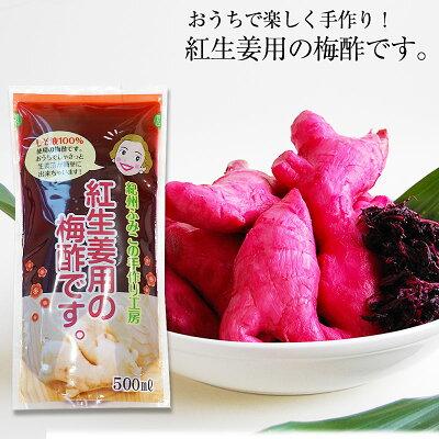 おうちで手作り!簡単便利!紀州ふみこの紅生姜用の梅酢です。(500ml)同時購入可能!朝採り新鮮な新生姜も!