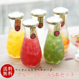 ギフト 送料無料 おしゃれ 果物 スイーツ果汁たっぷり!フルーツゼリーボールコンポート5本セットみかん&ミックス&ライチ、イチゴ&ミックス&メロンの詰め合わせ。ゼリー 子供 内祝