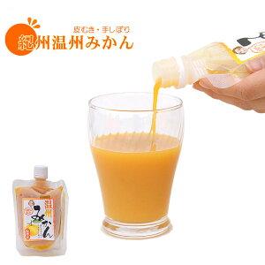 皮むき・手しぼり 温州みかん100%果汁ジュース冷凍便でのお届けとなります