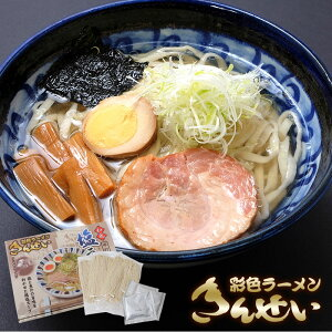 彩色ラーメン きんせいラーメン3食スープ付【全国送料無料】大阪の人気ラーメン店こだわりの鶏と魚介のダブルスープに平打ち太麺が合います!店主監修のこだわりの味を是非!