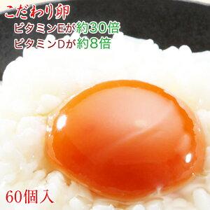 こだわり家族のこだわり卵 お得な60個入【送料無料】栄養機能食品(ビタミンE)。ビタミンE 30倍、ビタミンD 8倍!生で食べても安全。濃厚なコクのある黄身が特徴の美味しいたまご!全て