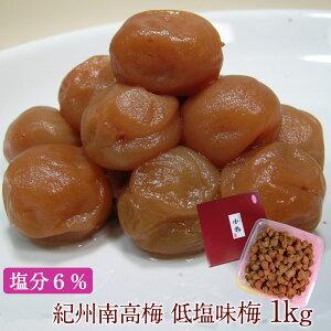 紀州小梅 味梅 1kg