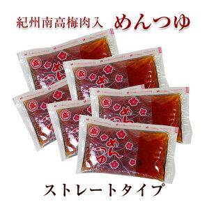 めんつゆ(6食分)ストレートタイプ60ml×6袋梅肉入でより美味しくリニューアル!冷しうどん、そうめんが美味しい!