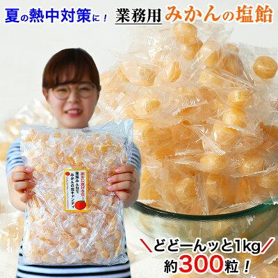 本物のクエン酸やカリウム等いろんなミネラルたっぷりみかん塩キャンディお得な業務用!
