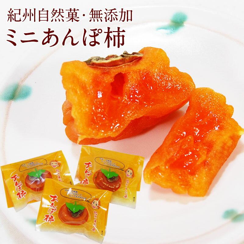 無添加 紀州自然菓「あんぽ柿」かわいいミニサイズ 3個入柿 干し柿 干柿 和歌山 砂糖不使用 あんぽ ドライフルーツ 柿 かき カキ