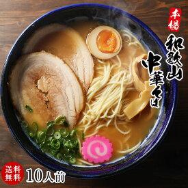 ギフト!和歌山ラーメン10食スープ付をお取り寄せ【送料無料】半生製法にこだわったストレート細麺と、コクのある豚骨醤油スープ!