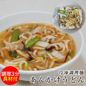 野菜たっぷり熱々を!とろ〜りトロミが身体を芯から温めるあんかけうどん!!(冷凍うどん、白菜、しめじ、たけのこ、人参、もやし、きくらげ、きぬさや、ねぎ、あげ、豚肉、スープもセ