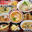 調理時間たった3分!簡単 便利 美味しい!選べる 5品 即席 冷凍麺(麺 スープ 具材付)【冷凍 2セット以上お買上げで…