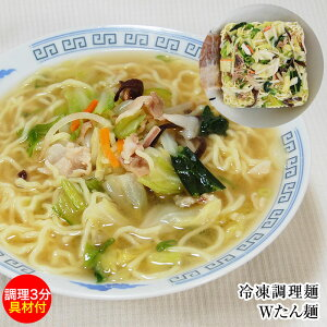 鶏ガラ・魚介のWスープ!Wたん麺!!(冷凍ラーメン、キャベツ、チンゲン菜、もやし、豚肉、いか、ねぎ、人参、木耳、スープ もセットの冷凍調理麺)冷凍麺!