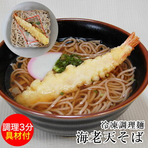 超簡単!スピードクッキング冷凍 天ぷらそば 冷凍麺そば、だし、海老天ぷら、青ネギ、かまぼこ、薬味全てセット簡単&美味しい&便利!7食以上で和歌山ラーメンプレゼント!13食以上で