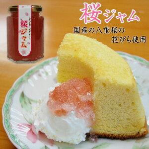 お菓子 スイーツ お返し【期間限定】桜ジャム(瓶入)150gさくらジャム。国産の八重桜の花びらを使用した、桜の香り高いコンフィチュール。ジュレのような上品な甘さが海外でも人気!