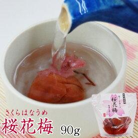 紀州南高フルーツ梅干し 桜花梅(さくらはなうめ) 90g