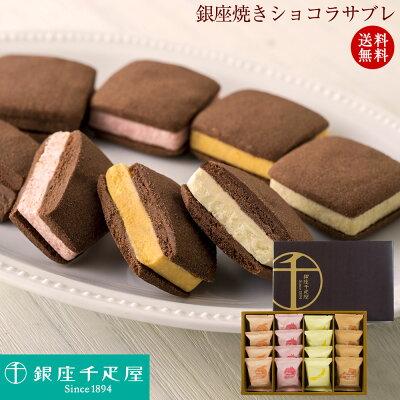 千疋屋焼きショコラサブレ