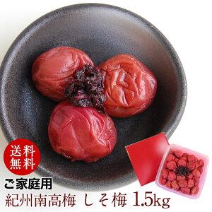 しその香りが食欲をそそる昔ながらのすっぱい梅干しお徳用紀州南高梅干し しそ漬梅 1.5kg【送料無料】