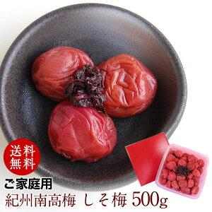 しその香りが食欲をそそる昔ながらのすっぱい梅干しお徳用紀州南高梅干し しそ漬梅 500g