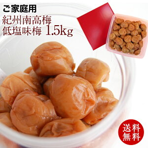お徳用南高梅 塩分6% まろやかな口あたり低塩味梅 1.5kg送料無料
