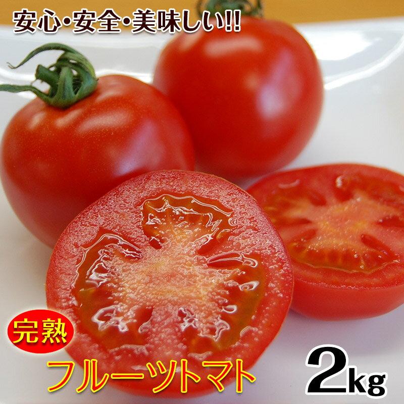 こだわりフルーツトマト2kg(送料無料)匠の里紀州 假家英明が育てる減農薬・減化学肥料栽培、土作りにこだわり抜いた安心安全なトマト驚きの糖度と絶妙のコクが余韻を引く、もうひと口食べたくなる美味しいフルーツトマト!ハウス栽培/サラダ/パスタ