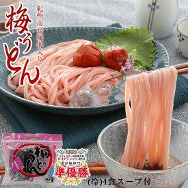 紀州南高梅肉を練り込みました冷し梅うどん 4食スープ付(麺400g) 【ミヤネ屋で紹介】