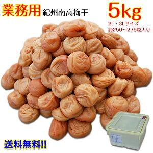 紀州南高梅たっぷり5kgお好みの塩分、お味の梅干しをお選びくださいませ。業務用梅干し【特別価格】【送料無料】