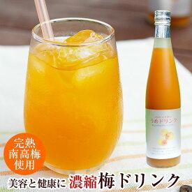 完熟梅ジュース(紀州南高梅使用)500ml2倍濃縮タイプ香り高く濃厚なコクのある梅ドリンク。冷水、ソーダ、お酒で割っても美味しい!