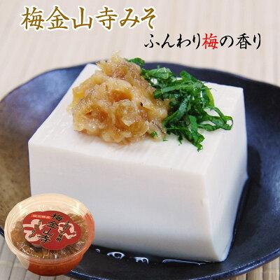 梅金山寺みそは、高タンパクの自然発酵食品の「おかず味噌」です。