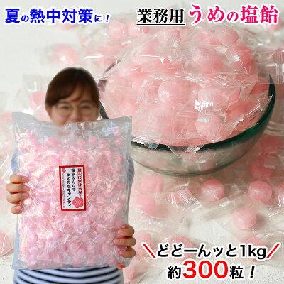 クエン酸たっぷり、体にやさしい塩分補給梅塩飴