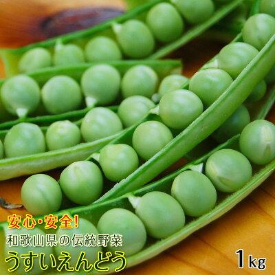 うすいえんどう(紀州うすい)1kg和歌山県認証特別栽培農産物としての認証も取得した100%有機肥料で育てるこだわりの路地栽培のえんどう豆。匠の里紀州が育てる安心安全で甘みとコクが素晴らしい春の旬野菜を鮮度そのまま産地直送致します。