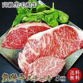和歌山の美味しい黒毛和牛ステーキ!熊野牛ステーキ3種食べ比べ3枚セットサーロインステーキ、ロースステーキ、赤身ランプステーキ紀州の高級和牛をお楽しみください。【全国送料無料】